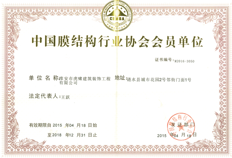 中国膜结构行业协会会员